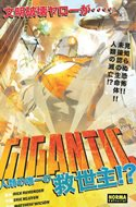 Gigantic (Cartoné 128 pp) #